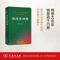 英汉小词典 第四版