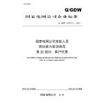 Q/GDW13372.21国家电网公司技能人员岗位能力培训规范 第21部分 客户代表