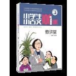 小学生小古文100课微讲堂――小古文系列丛书