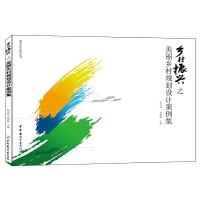 乡村振兴之美丽乡村规划设计案例集・美丽乡村系列丛书