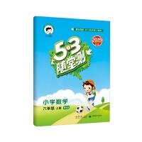 53随堂测 小学数学 六年级上册 BSD(北师大版)2019年秋 含参考答案
