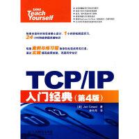 【旧书二手书8成新】TCP/IP入门经典第4版第四版 (美)卡萨德 井中月 人民邮电出版社 978