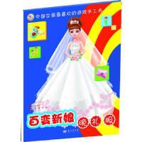 百变新娘晚礼服 马亚丽著 9787509406731 蓝天出版社 正版图书