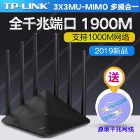 TP-LINK TL-WDR7660千兆版 1900M双频11AC无线双频双千兆无线路由器;TP宽带路由器六天线智能路