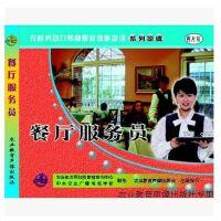 农村劳动力转移职业技能培训系列影碟 餐厅服务员 2VCD 光盘