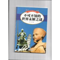 彩虹桥儿童成长智慧书-不可不知的世界未解之谜