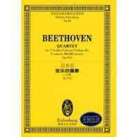 贝多芬:弦乐四重奏(e小调)