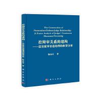 控辩审关系的建构――法官庭审语篇处理的框架分析