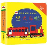 好玩的交通立体认知书:坐火车啦