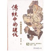 现货台版 传统中的现代 中国画选新语 曾佑和著 东大 原版书 包邮9789571919010