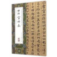 中国最具代表性碑帖临摹范本丛书-钟繇宣示表