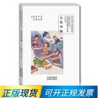 七色书简彩绘版散文卷当代儿童文学名家名作7-10岁小学生课外阅读成长小说哲理散文诗歌童话2021年四年级书目 97875