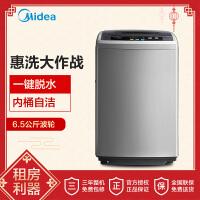美的MB65-1000H 6.5公斤全自动波轮洗脱一体洗衣机 非变频 家用智力灰 品质电机 一键脱水