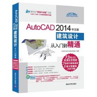 AutoCAD 2014中文版建筑设计从入门到精通(配光盘) autocad2014建筑制图教程书籍 建筑图纸绘制绘图