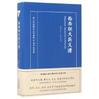 【包邮】西南联大英文课(国立西南联合大学建校80周年纪念版)(精)
