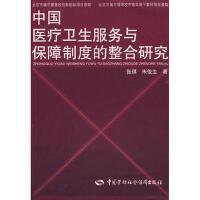 【二手书8成新】中国医疗卫生服务与保障制度的整合研究 张琪,朱俊生 中国劳动社会保障出版社