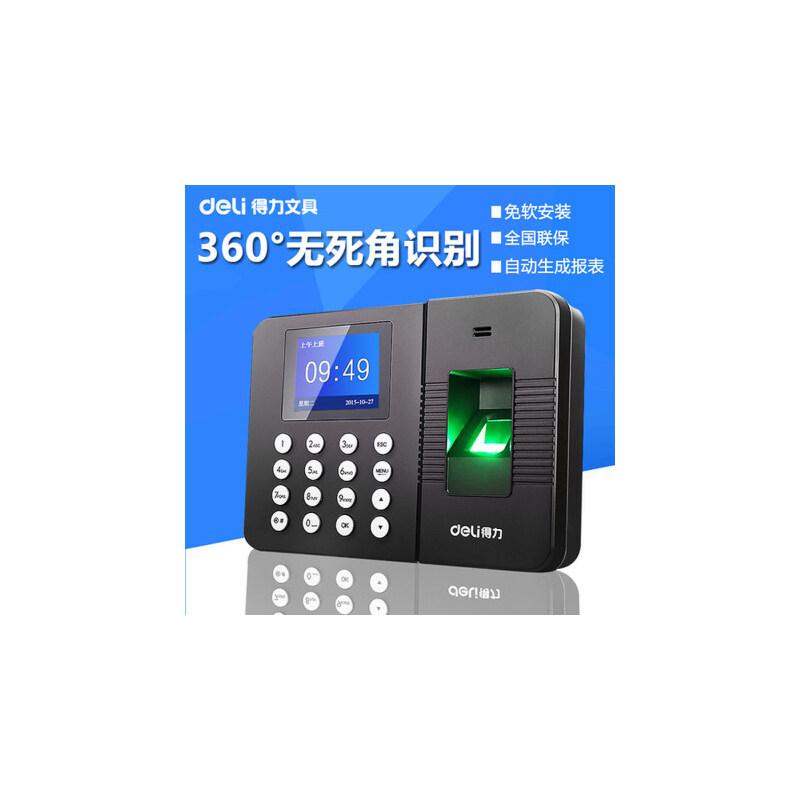 得力考勤机3960指纹考勤机 打卡机指纹机指纹式签到机免安装软件 免软件安装 自动生成报表