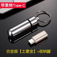 苹果Lighting转type-c公转接头iphone5/6转华为p10充电器mix2s小米5s乐视 +收纳罐 其他