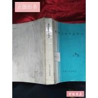 【二手旧书85成新】液压元件产品样本 【1985年16开778页】 /机械工业部编 机械工业出版社