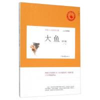 【二手旧书8成新】大鱼/中国小小说名家文集 安石榴 9787807655565 河南文艺出版社