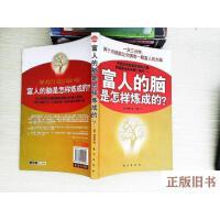 【二手旧书9成新】富人的脑是怎样炼成的?