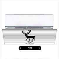 空调挡风板防直吹格力海尔卧室通用fang遮风美的出风口壁挂式挡板