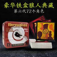 正版桌游电竞狼人卡牌狼人铁盒杀人游戏天黑请闭眼聚会桌面游戏