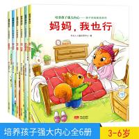 培养孩子强大内心―亲子情商教育系列(全6册)