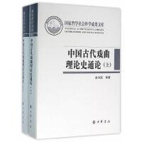 中国古代戏曲理论史通论(全2册・国家哲学社会科学成果文库)