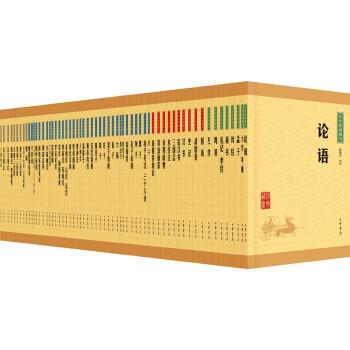 中华经典藏书(全套装·全61册) 经典藏书,伴你一生。中华经典藏书。