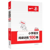 2021版开心一本 小学语文阅读训练100篇 四年级 第8次修订 部编版 古诗文群文整本书阅读