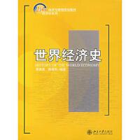 【正版二手书9成新左右】世界经济史 萧国亮,隋福民 北京大学出版社