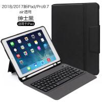 2018新款iPad9.7寸蓝牙键盘保护套air2壳子带pencil笔槽a1893无线连接键盘硅胶5 【超薄款】201