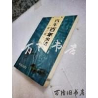 【二手旧书85成新】汽车百年史话 /刘世恺、刘宏 人民交通出版社