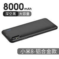 电池手机壳超薄便携移动电源小米8/play快充专用