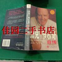 【二手旧书九成新】杰克・韦尔奇自传(馆藏本) /[美]杰克・韦尔奇;约翰・拜恩 中?