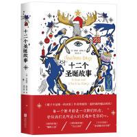 现货新书十二个圣诞故事 珍妮特温特森著 涂艾米译 蒋方舟张悦然刘瑜荐 圣诞节传统就是庆祝分享和给予书籍 送给友人 爱人和