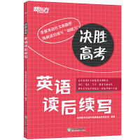 决胜高考:英语读后续写 新东方