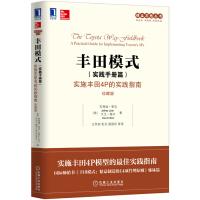 丰田模式(实践手册篇):实施丰田4P的实践指南(珍藏版)