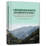 小秦岭国家级自然保护区森林植物多样性及保护
