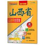 2019年山西省公路网地图集