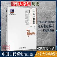 中国古代简史(第二版)