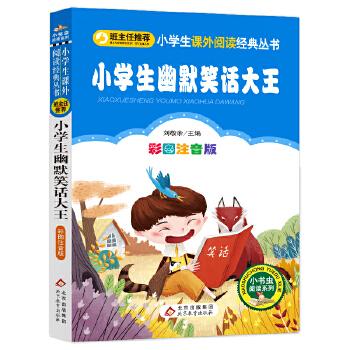 小学生幽默笑话大王 彩图注音名著 班主任推荐 小学生语文新课标必读丛书 1-2-3年级6-7-8-9岁小学生课外读物 轻松有趣的幽默笑话一直以来都是深受小学生喜爱的阅读题材,在让他们开怀一笑的同时,增益智慧、帮助成长。本书根据小学生的阅读兴趣,精心挑选各种类型的幽默笑话故事,使全书集知识性与趣味性于一体,内容积极健康