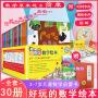 正版现货 好玩的数学绘本(1~3辑) (套装共30册)韩国畅销的数学启蒙绘本儿童趣味数学启蒙游戏绘本少儿教辅书给3-7岁孩子的数学启蒙书