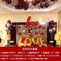 昭喵球新婚气球新款网红婚房装饰套装结婚用品房间布置乳胶铝膜字母