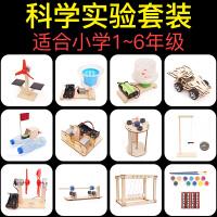 儿童手工创意diy科学实验物理玩具小学生科技小制作套装