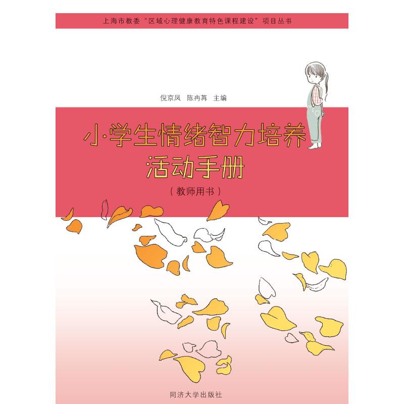 小学生情绪智力培养活动手册(教师用书)