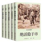 老北京有意思(全5册)