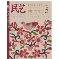 【2019年4期现货】 FOLK ART 民艺杂志2019年7-8月合刊第4期总第10期 现货 杂志订阅