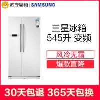 【苏宁易购】Samsung/三星 rs542ncaeww对开门冰箱545L家用 风冷无霜智能变频